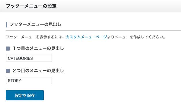 tcd-theme-option_70
