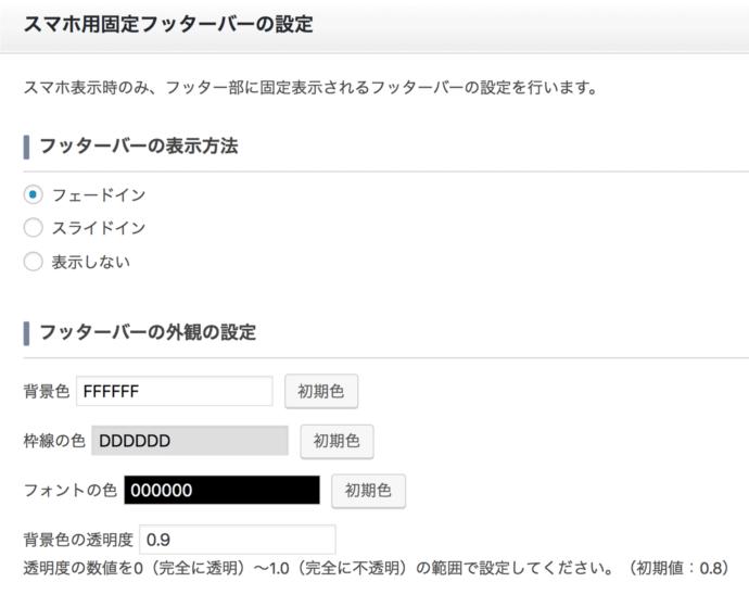 tcd-theme-option_80