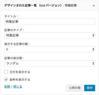 tcd-widget_03
