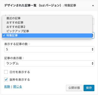 tcd-widget_09