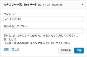tcd-widget_12