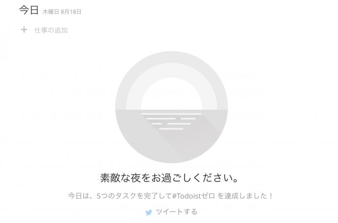 todoist-design_02