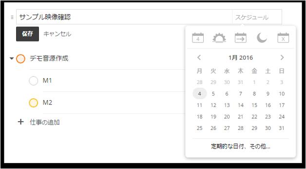 todoist-re-schedule_02