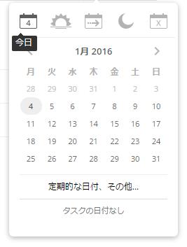 todoist-re-schedule_03