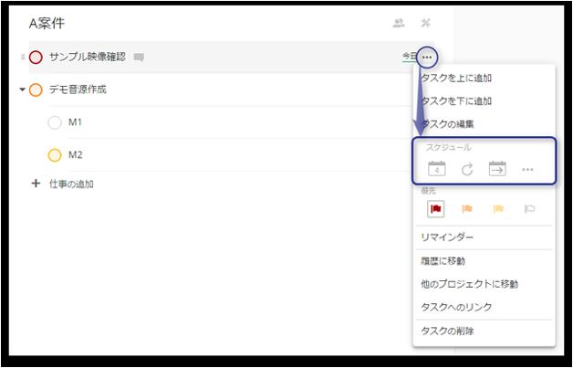 todoist-re-schedule_11