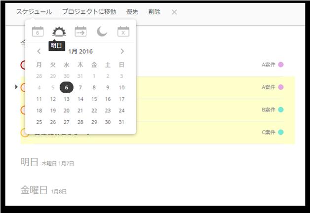 todoist-re-schedule_21