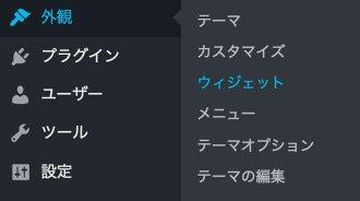 tcd-widget_02