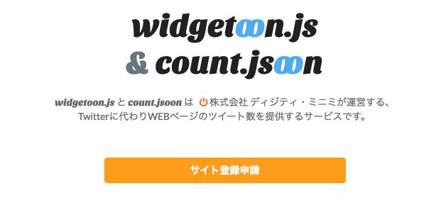 widgetoon-js-count-jsoon_02