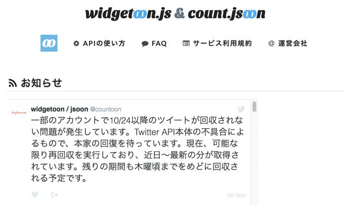 widgetoon-js-count-jsoon_05