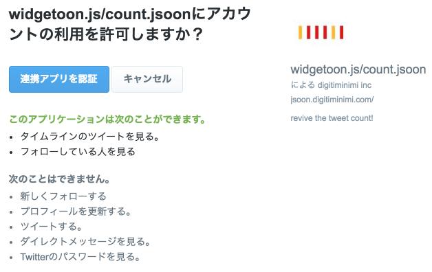 widgetoon-js-count-jsoon_07