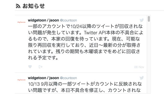 widgetoon-js-count-jsoon_13